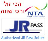 Buy JRpass Cheap